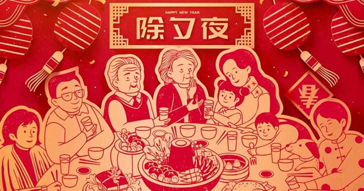 舊曆年 vs 新曆年,日治臺灣人用過年來抗日?