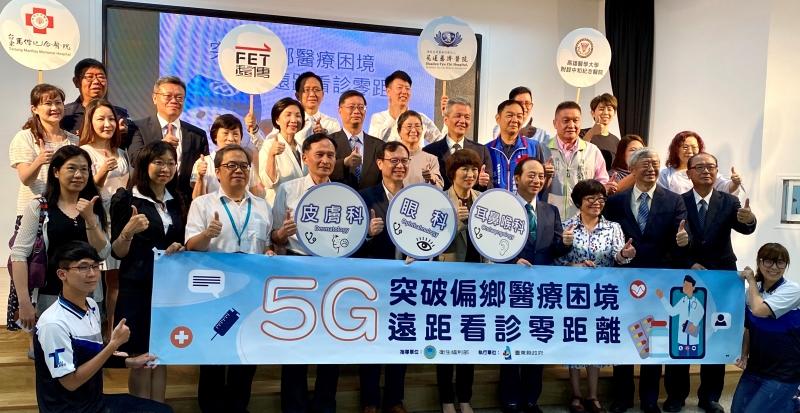 5G 遠距診療即將開跑,遠傳暑假將在台東五個衛生所陸續導入遠距診療服務