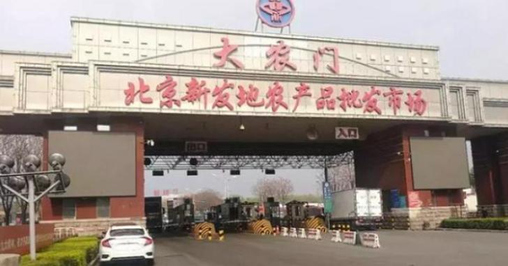 又是批發市場!北京再度出現本土確診病例、新發地市場驗出陽性病毒緊急宣布休市