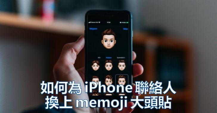 如何為 iPhone 聯絡人換上專屬 Memoji 頭像及來電大頭貼?