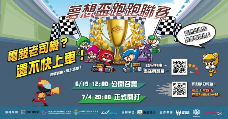 《RSL夢想盃跑跑聯賽》開放報名,總獎金6萬元等你領!