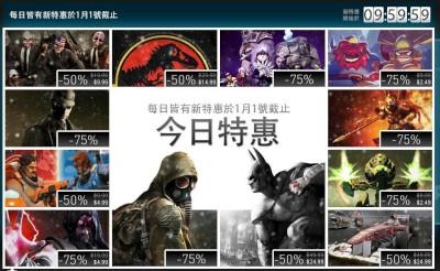 半價買遊戲,Steam、Xbox 新年特賣會開跑