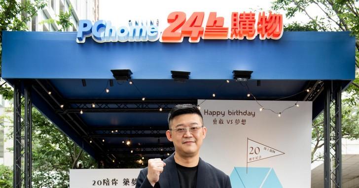 PChome線上購物歡慶20週年!推出「街頭快閃店」 一年份好禮大放送