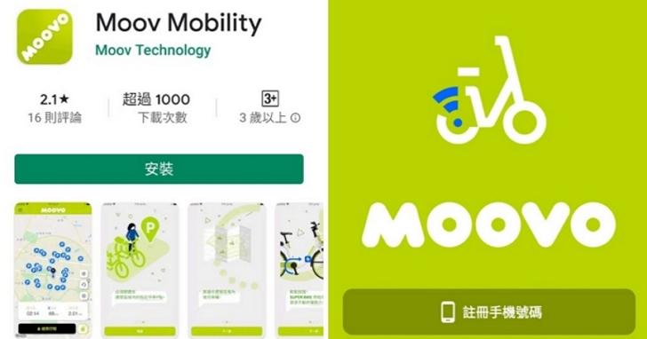 新北市共享電動單車「Moovo」解析,並非YouBike的替代品、而是另一種完全不同的新選擇