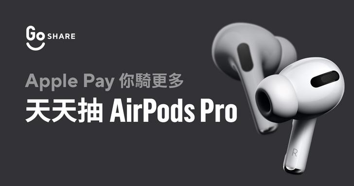 GoShare支援Apple Pay,天天送AirPods Pro、趟趟享$10騎乘金