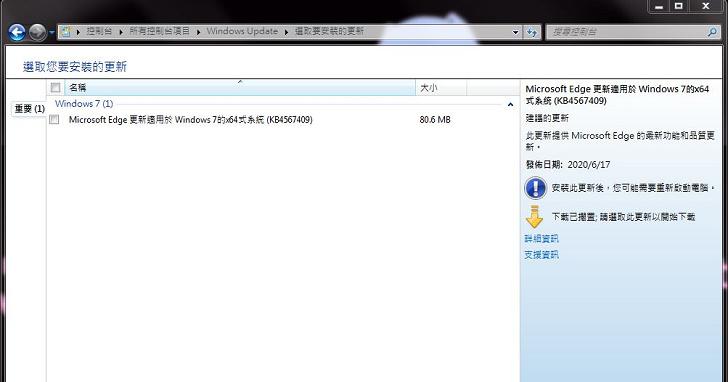 強迫推銷?微軟主動推送新版 Edge 瀏覽器更新給 Windows 7 使用者安裝
