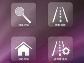 xGPS:手機上的免費導航 App,沒網路時可離線使用