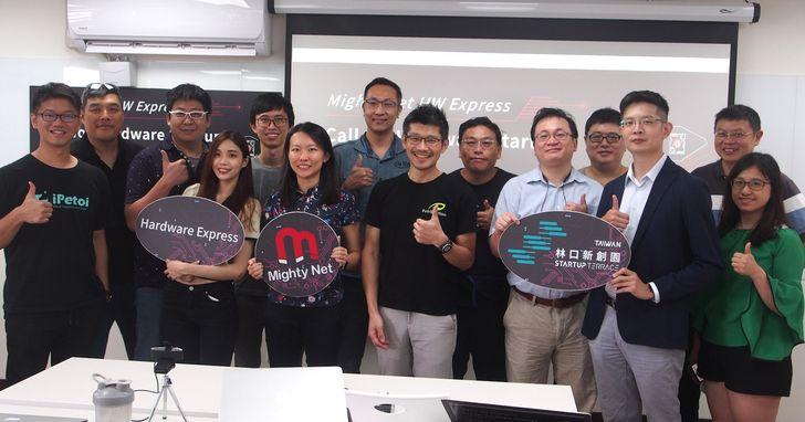 硬體新創台灣紮根,Mighty Net加速計畫團隊三個月亮麗成果推向國際