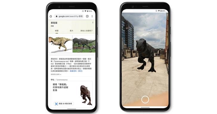 恐龍現身街頭?Google 搜尋導入 AR 技術,讓你用 3D 視角檢視熊貓、獅子、企鵝與恐龍樣貌
