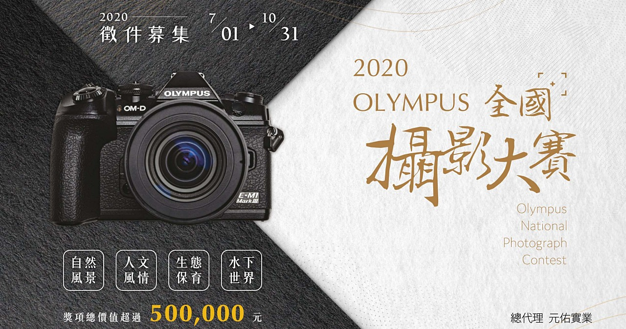 Olympus 全國攝影大賽正式開跑,首獎可把 E-M1 Mark III 單鏡組帶回家