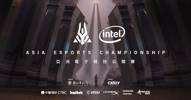 打造全球最大的業餘玩家戰場,亞洲電子競技公開賽 7 月 4 日正式開戰