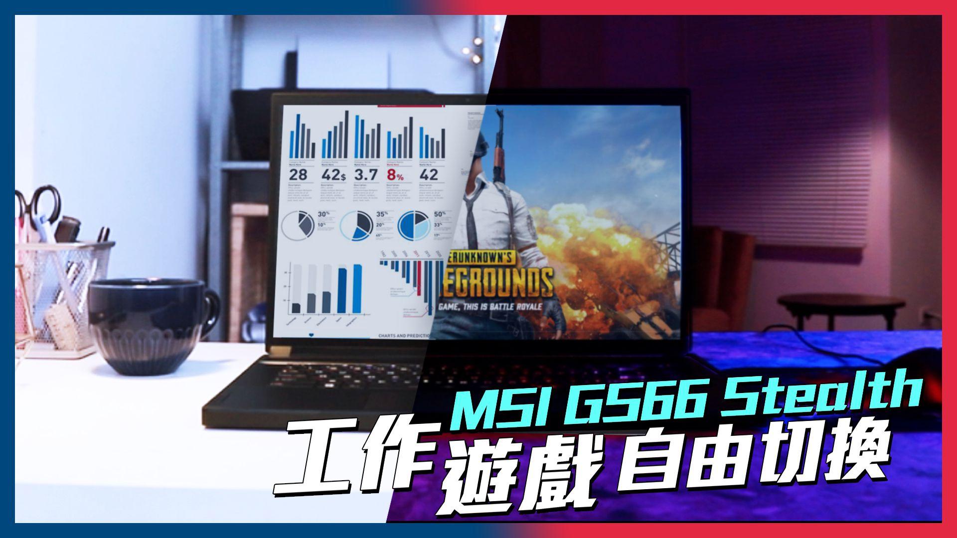 採購推薦 MSI GS66 Stealth 電競筆電 專業工作者 / 遊戲玩家一秒輕鬆切換