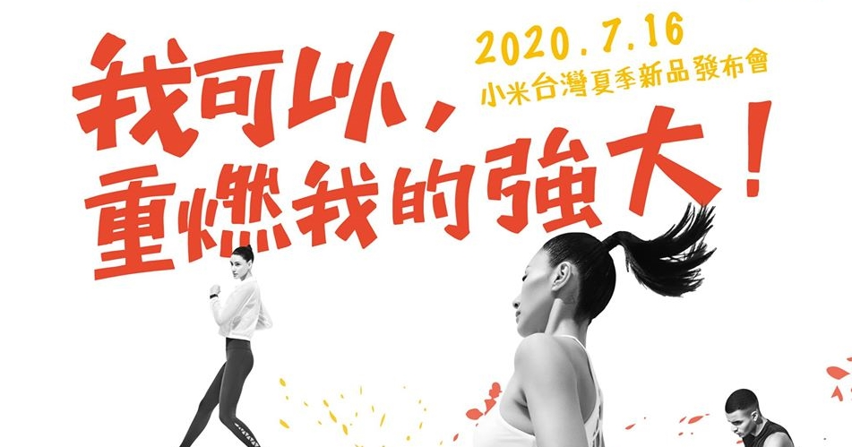 小米手環 5 終於要在台灣發表囉!