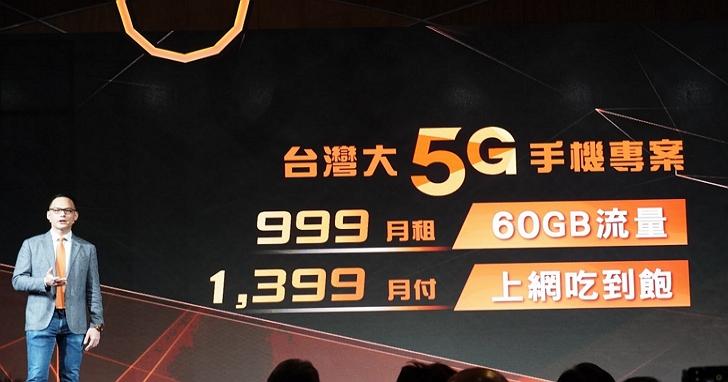 5G才開台幾天,台灣大悄悄修正資費方案表示「為維持市場競爭力」