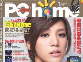 PC home 192期:1月1日出刊