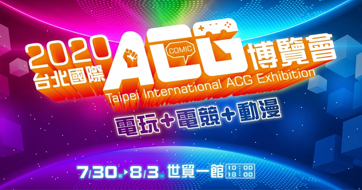 動漫電玩迷別再悶了!台北國際 ACG 博覽會 7 月 30 日登場
