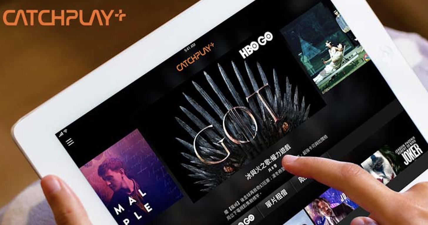 OTT結盟戰開打!HBO GO宣布與CATCHPLAY+ 合作,兩種串流影音一起看每月僅250元!