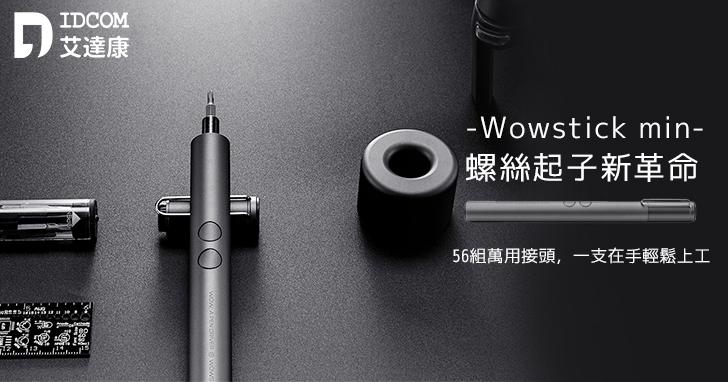 Wowstick Mini 發起電動螺絲起子新革命,最豪華,最旗艦,還有什麼不能玩,還有什麼不能修,56 組萬用接頭,一隻在手萬用無窮。