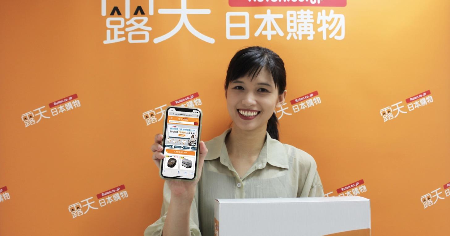 日本露天新推海運服務 跨境購物不再斤斤計較 消費滿1,500元 10kg日本國際運費0元