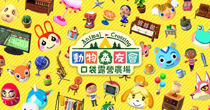 手機也要玩動森!《動物森友會 口袋露營廣場》 7 月 29 日中文版正式上線