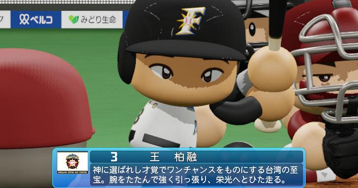 《eBASEBALL 實況野球 2020》深度試玩:不懂日文也能享受帶著走的棒球樂趣