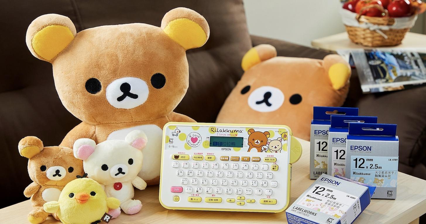 Epson LW-K200RK拉拉熊標籤機新上市 ,全新四款拉拉熊標籤帶,立即加入懶萌日常!