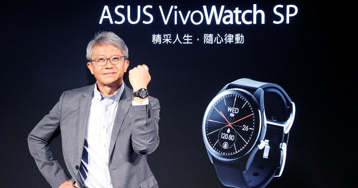 華碩新健康手錶 VivoWatch SP 登場,線上登錄送電動刮鬍刀