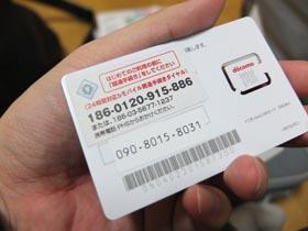 日本 3G 上網,b-mobile U300 開卡、設定、分享網路攻略