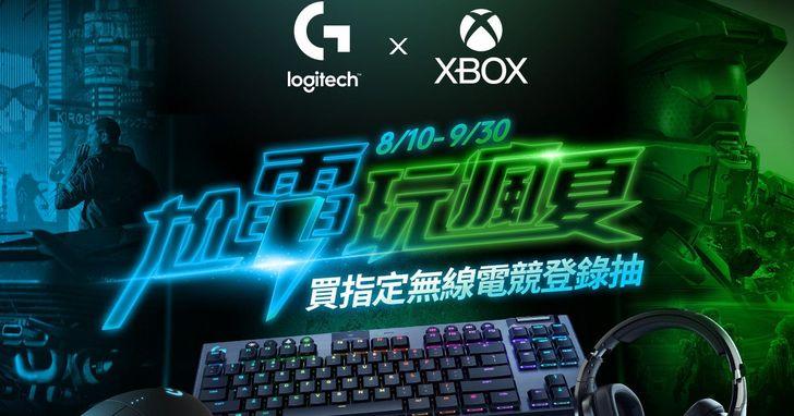 Logitech G攜手Xbox,購買全系列無線產品就送Xbox Game Pass