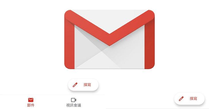 Gmail App 底部新增的「視訊會議」選項好煩人,教你怎麼把它移除