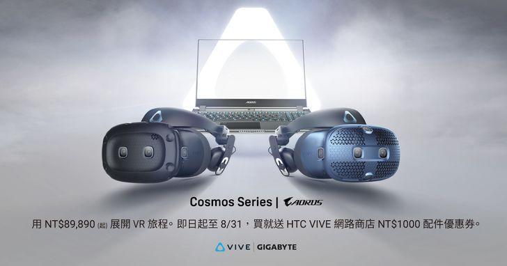 HTC與技嘉合作,推出首款為VIVE Cosmos而生的電競筆電