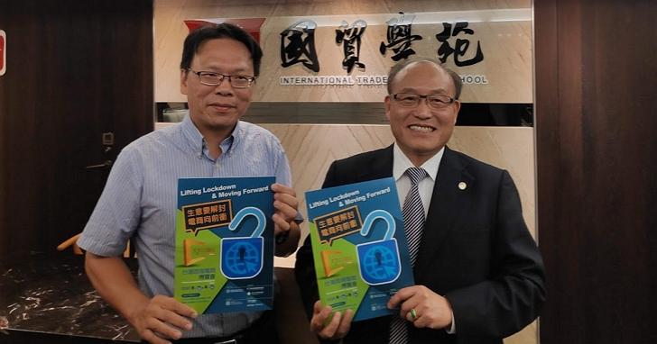 台灣跨境電商博覽會8/28開跑,首發台灣產業圖譜