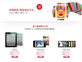 只有今天,2012 Apple Online Store 限時特價開跑