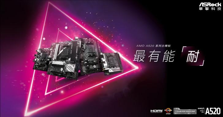 ASRock推出A520M-ITX/ac主機板,Mini-ITX也有滿滿規格