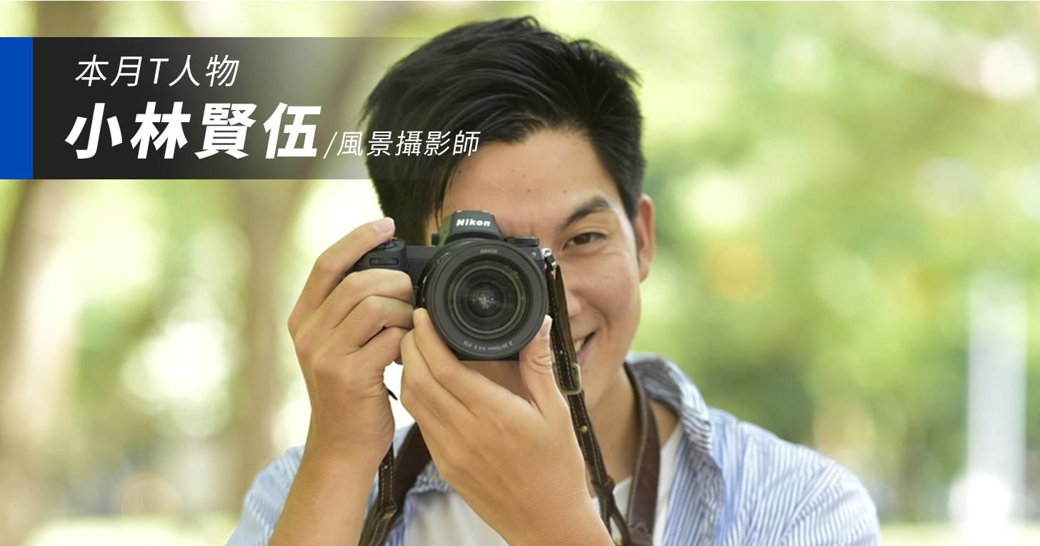 專訪日本攝影師小林賢伍帶著 Nikon Z6 紀錄台灣土地之美,推薦更多人認識台灣之美!