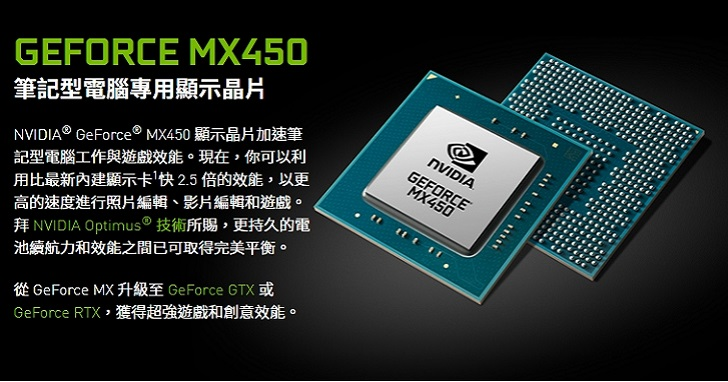 NVIDIA 發布 GeForce MX450 ,新一代入門筆電專用、支援 PCI Express 4.0