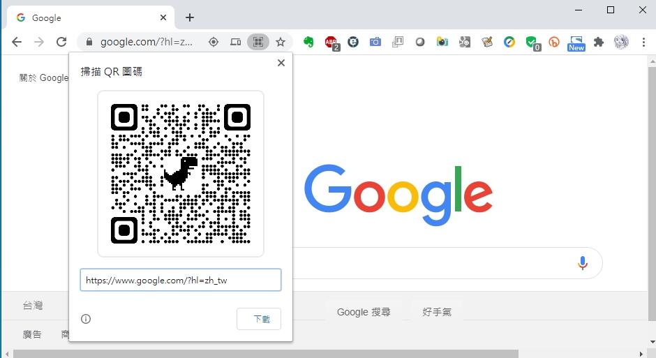 Chrome 內建 QR Code 產生器,免外掛將網址直接轉為 QR 碼