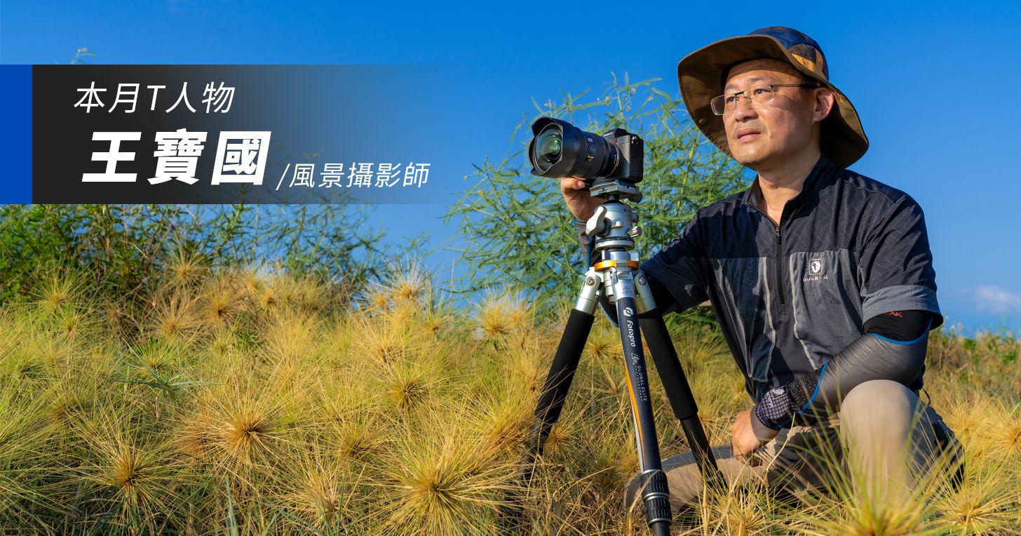 Sony SEL1224GM ╳ 風景攝影師王寶國:超廣角最適合營造空間距離感!