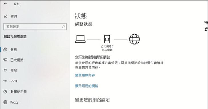 如何在 Windows 10 系統下建立區域網路共享資料夾