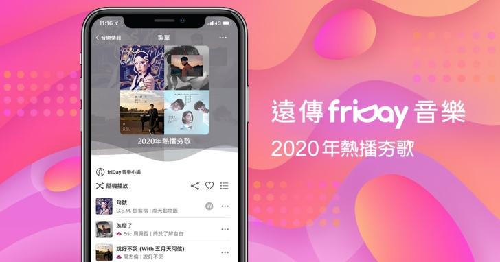 遠傳 friDay 音樂上半年熱門音樂出爐,猜猜華語歌手及歌曲點聽奪冠是誰?