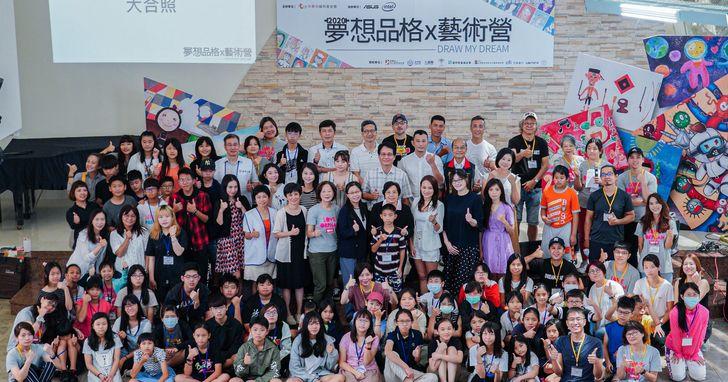 ASUS x Intel夢想培育計畫成果發表,失親兒展創意成果豐碩