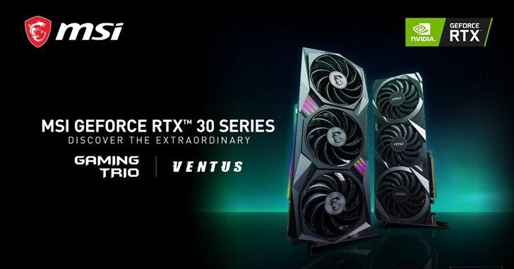 微星發表MSI GeForce RTX 3090、3080 和3070系列顯示卡
