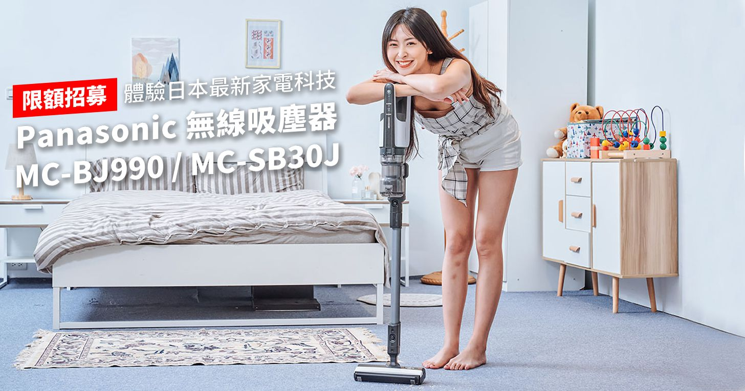 【入選通知】 Panasonic 無線吸塵器 帶你體驗日本最新樂活家電科技