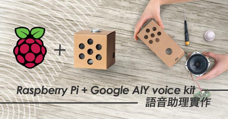 【課程】Raspberry Pi 4+Google AIY Voice Kit,打造智慧語音助理