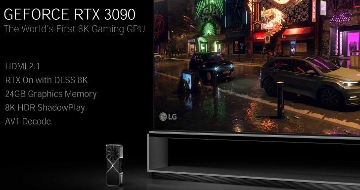 NVIDIA GeForce RTX 30系列顯示卡架構說明,單卡滿足8K遊戲需求