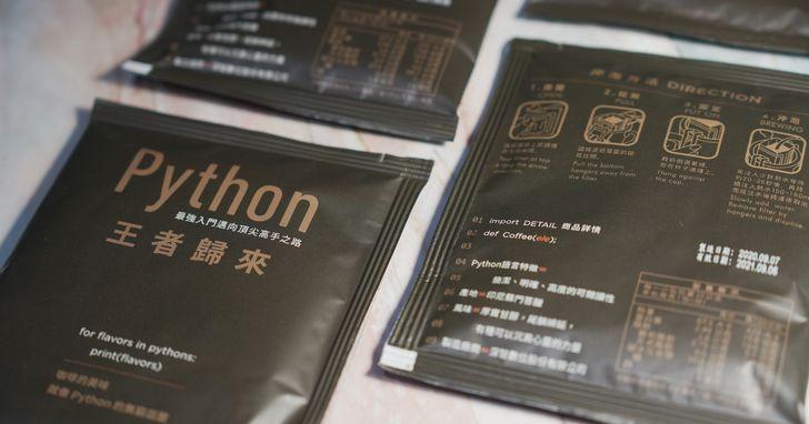 工程師必喝「程式語言咖啡」!嚐嚐Python的滋味、邊喝邊學習