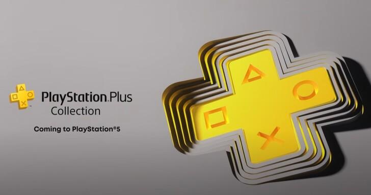 PlayStation Plus Collection 將隨 PS5 一同推出,原有 PS4 大作下載就能玩