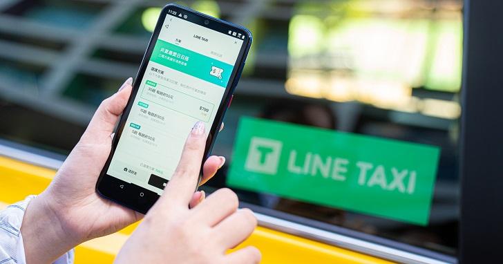 LINE Taxi 一周年,新增即時報案、送禮優惠、封鎖司機功能