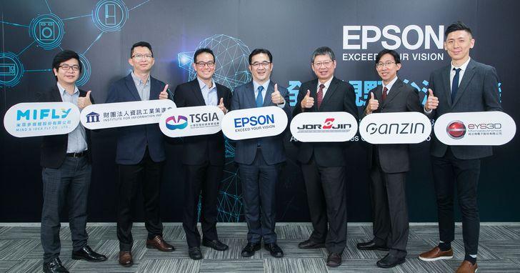Epson攜手台廠策略夥伴,在台展開AR智慧眼鏡光學引擎業務