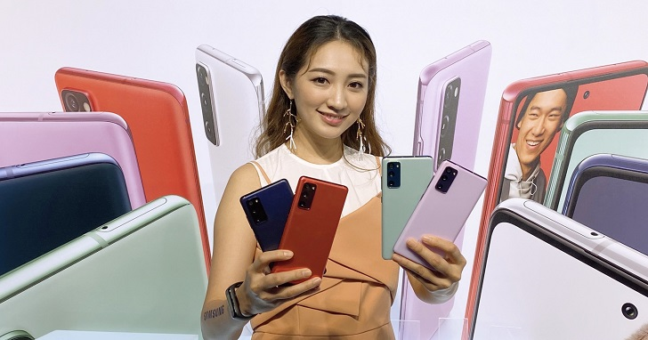 三星 5G 輕旗艦 Galaxy S20 FE,搭高通 S865、售價 23,990 元